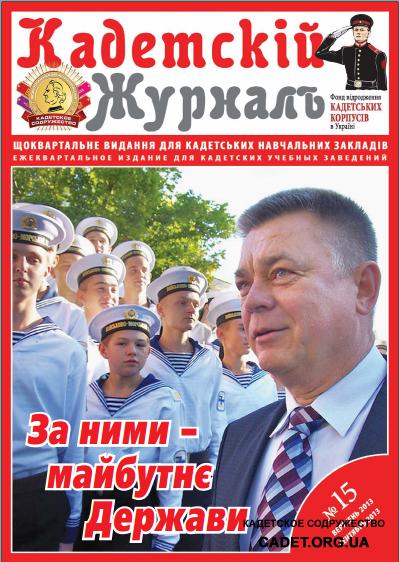 «Кадетский журнал» №15, сентябрь 2013