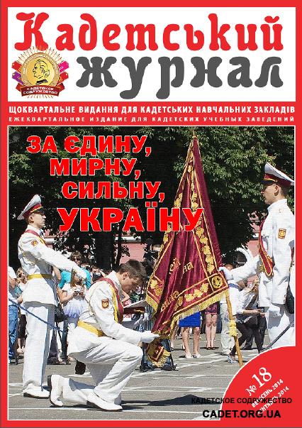 «Кадетский журнал» №18, сентябрь 2014