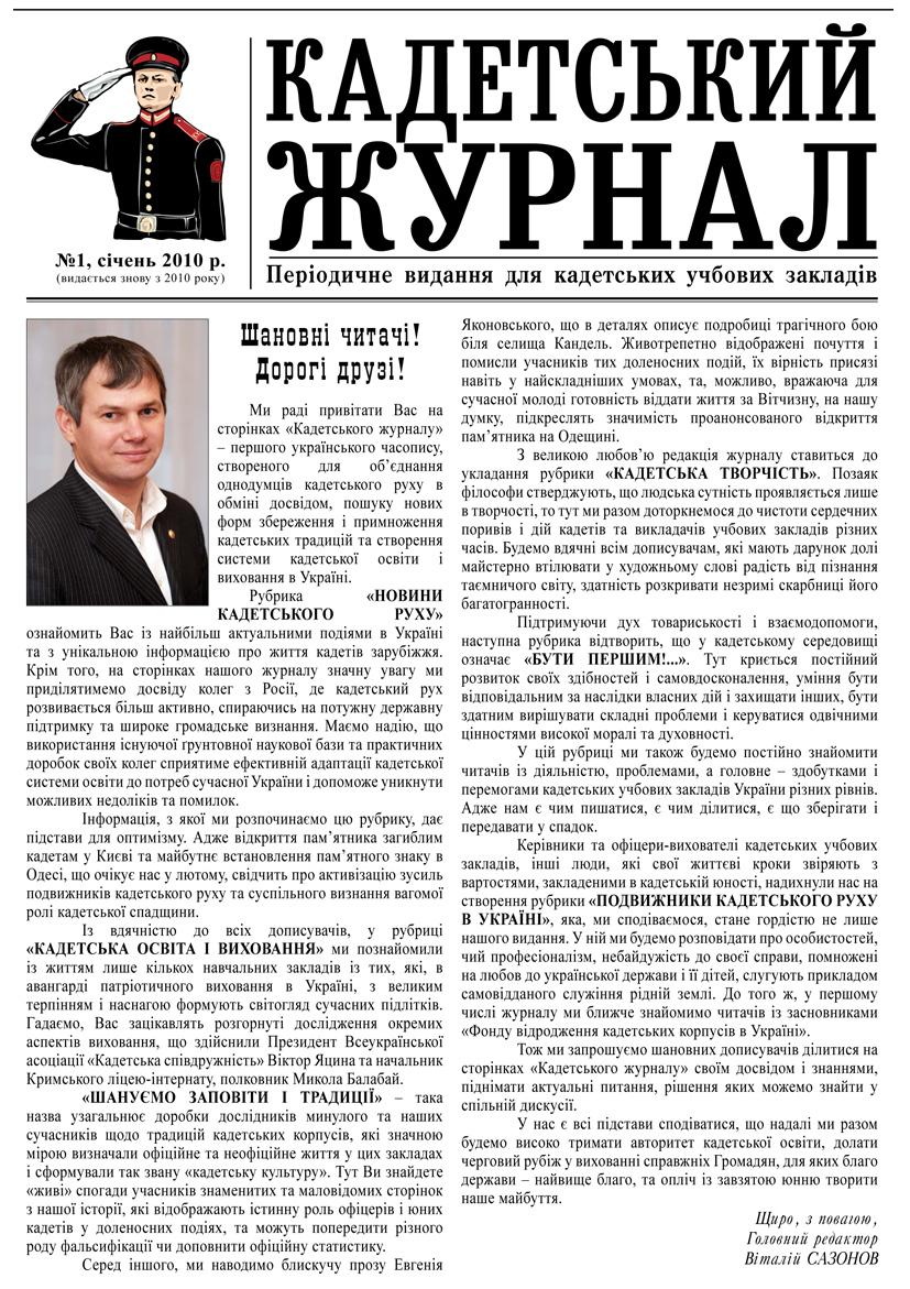 «Кадетский журнал» №1, январь 2010