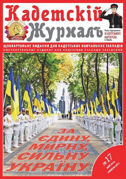«Кадетский журнал» №17, май 2014