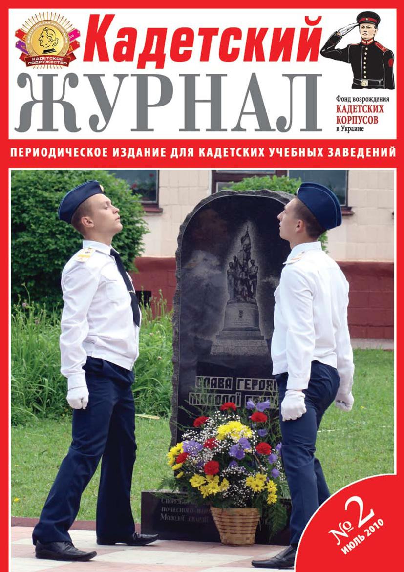 «Кадетский журнал» №2, июль 2010