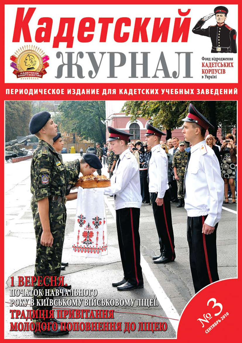 «Кадетский журнал» №3, сентябрь 2010