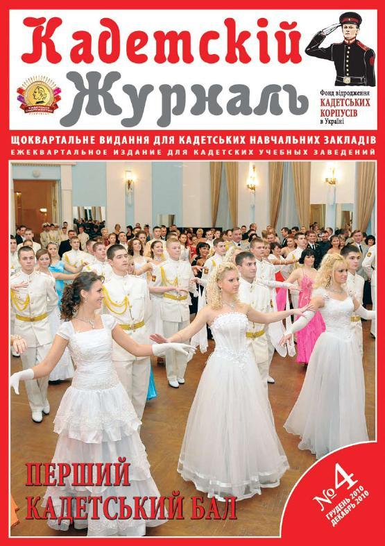«Кадетский журнал» №4, декабрь 2010