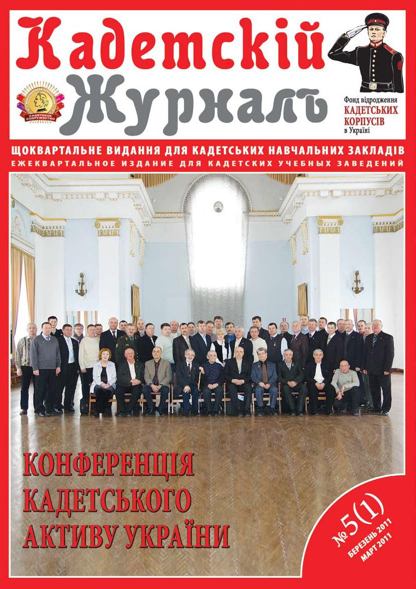 «Кадетский журнал» №5(1), март 2011