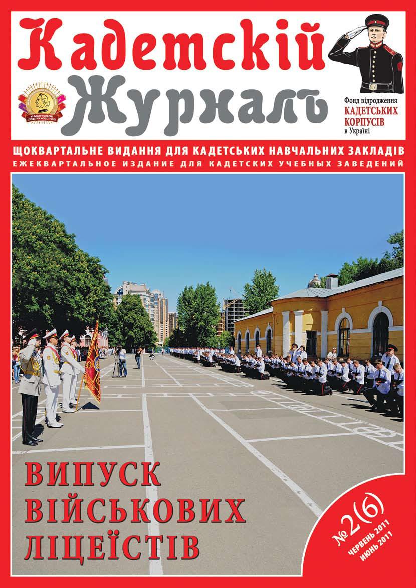 «Кадетский журнал» №2(6), июнь 2011