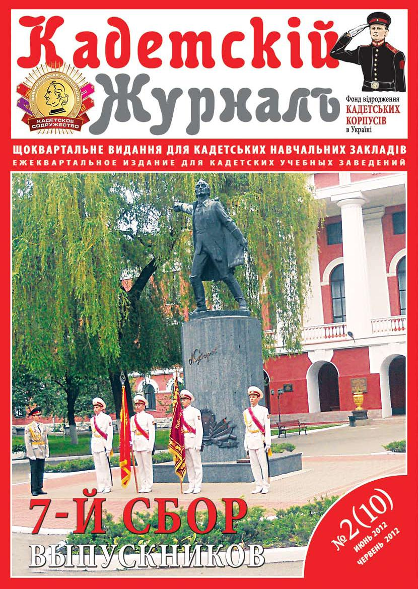 «Кадетский журнал» №2(10), июнь 2012