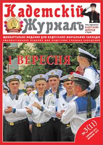 «Кадетский журнал» №3(11), сентябрь 2012
