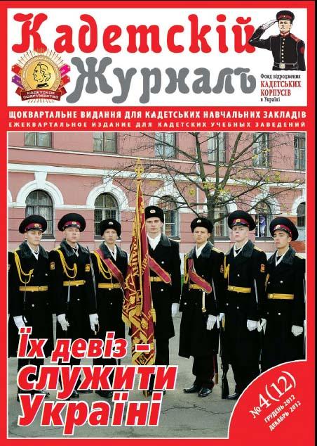 «Кадетский журнал» №4(12), декабрь 2012