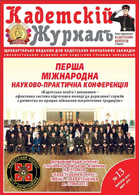 «Кадетский журнал» №13 март 2013