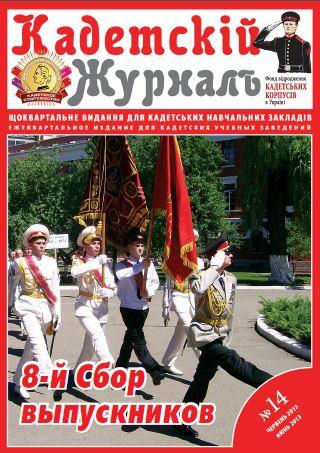 «Кадетский журнал» №14, июнь 2013