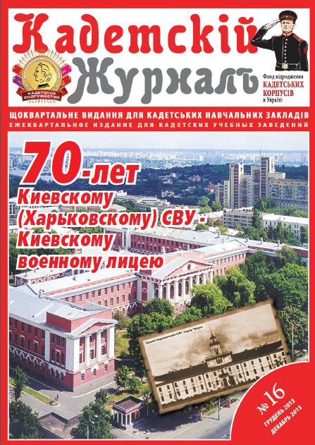 «Кадетский журнал» №16, ноябрь 2013