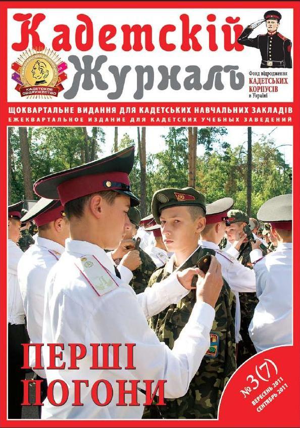 «Кадетский журнал» №3(7), сентябрь 2011