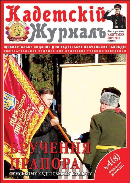 «Кадетский журнал» №4(8), декабрь 2011