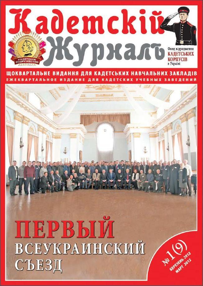 «Кадетский журнал» №1(9), март 2012
